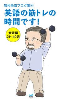 岩村圭南ブログ集6 英語の筋トレの時間です! 音読編21~40週