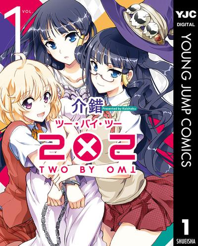 2×2 1-電子書籍