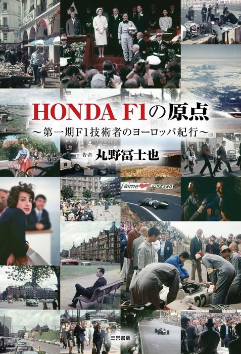 HONDA F1の原点~第一期F1技術者のヨーロッパ紀行~-電子書籍-拡大画像