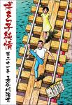 博多っ子純情 21-電子書籍