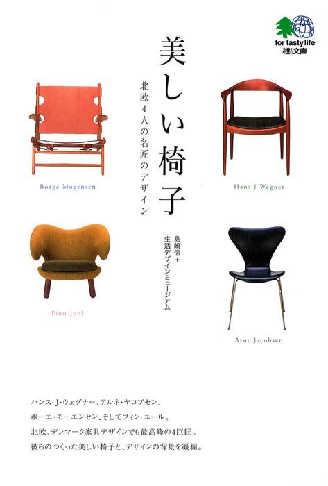 美しい椅子 : 北欧4人の名匠のデザイン-電子書籍-拡大画像
