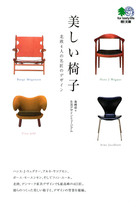 「美しい椅子(エイ文庫)」シリーズ