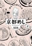 はらへりあらたの京都めし(2)-電子書籍