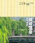 ことりっぷ 城崎温泉 出石・豊岡-電子書籍