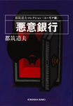悪意銀行〈ユーモア篇〉-電子書籍