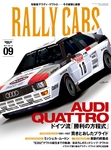 RALLY CARS Vol.9-電子書籍