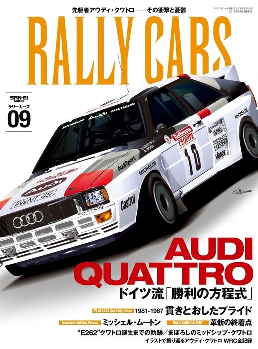 RALLY CARS Vol.9拡大写真