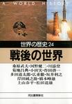 世界の歴史〈24〉戦後の世界-電子書籍