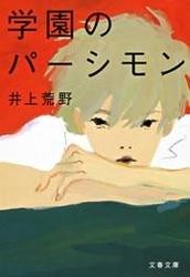 学園のパーシモン-電子書籍