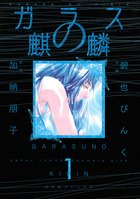 「ガラスの麒麟(バーズコミックス スペシャル)」シリーズ