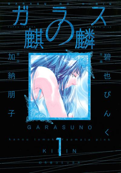 ガラスの麒麟 (1)-電子書籍