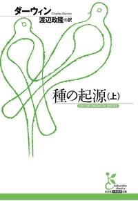 種の起源(上)-電子書籍