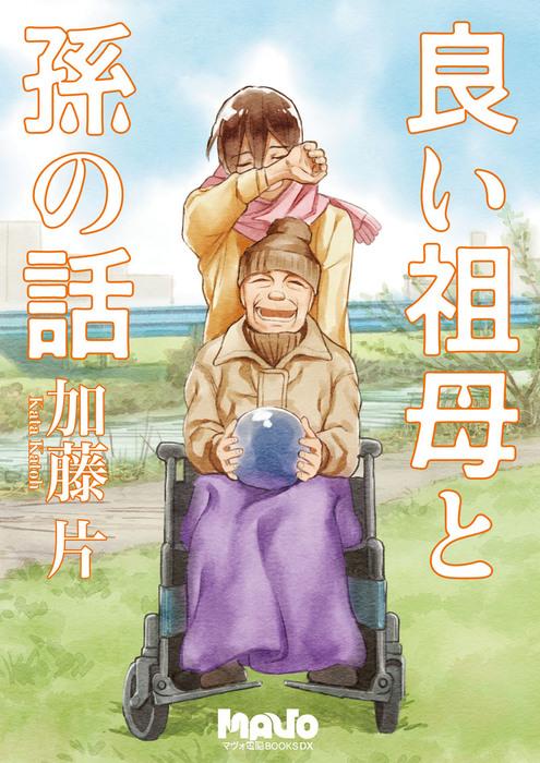 良い祖母と孫の話拡大写真