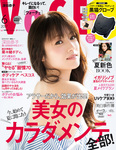 VOCE (ヴォーチェ) 2017年 6月号