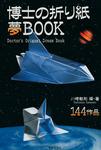博士の折り紙夢BOOK-電子書籍