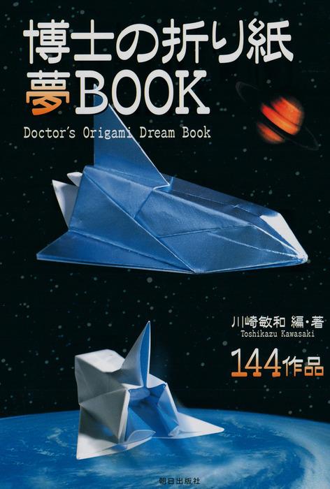博士の折り紙夢BOOK-電子書籍-拡大画像