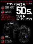 キヤノンEOS 5Ds&5Ds R スーパーブック-電子書籍