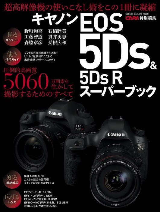 キヤノンEOS 5Ds&5Ds R スーパーブック拡大写真