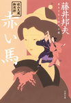秋山久蔵御用控 赤い馬-電子書籍