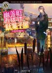 幽落町おばけ駄菓子屋 星月夜の彼岸花-電子書籍