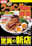 ラーメンWalker静岡2016-電子書籍