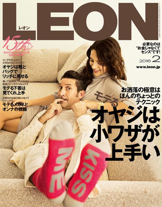 LEON 2016年 02月号拡大写真