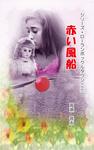 シリーズ・ローランボックルタウン3 赤い風船-電子書籍