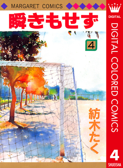 瞬きもせず カラー版 4-電子書籍