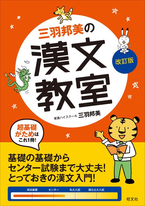 三羽邦美の漢文教室 改訂版-電子書籍-拡大画像