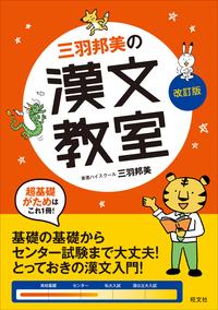 三羽邦美の漢文教室 改訂版-電子書籍