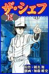 ザ・シェフ 12巻-電子書籍