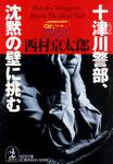 十津川警部、沈黙の壁に挑む-電子書籍