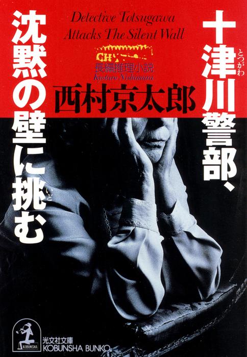 十津川警部、沈黙の壁に挑む-電子書籍-拡大画像