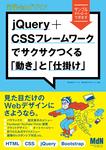 実践Webデザイン jQuery+CSSフレームワークでサクサクつくる「動き」と「仕掛け」-電子書籍