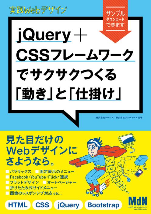 実践Webデザイン jQuery+CSSフレームワークでサクサクつくる「動き」と「仕掛け」-電子書籍-拡大画像