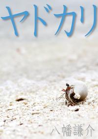 ヤドカリ-電子書籍