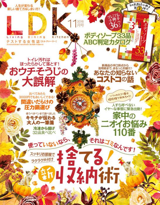 LDK (エル・ディー・ケー) 2016年11月号拡大写真