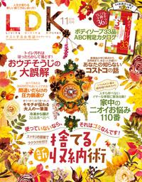 LDK (エル・ディー・ケー) 2016年11月号