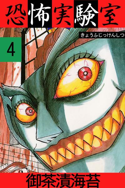 恐怖実験室4-電子書籍