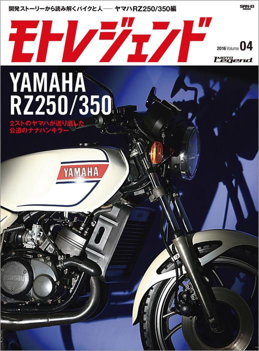 モトレジェンド Vol.4 ヤマハRZ250/350編拡大写真