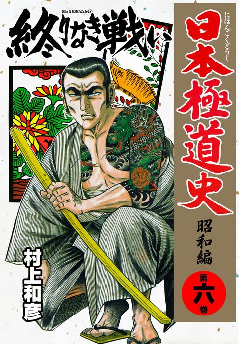 日本極道史~昭和編 6拡大写真