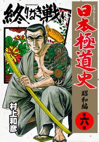 日本極道史~昭和編 第六巻