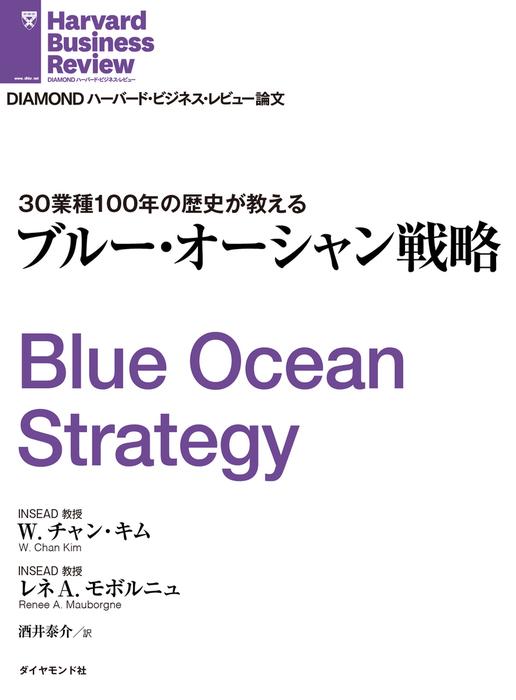 ブルー・オーシャン戦略拡大写真