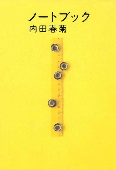ノートブック-電子書籍-拡大画像