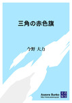 三角の赤色旗-電子書籍