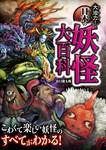 大迫力!日本の妖怪大百科-電子書籍