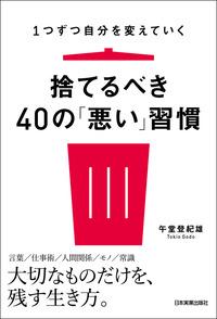捨てるべき40の「悪い」習慣-電子書籍
