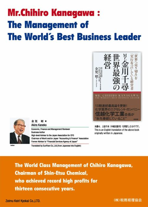 Mr. Chihiro Kanagawa: The Management of The World's Best Business Leader拡大写真