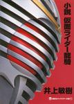 小説 仮面ライダー龍騎-電子書籍