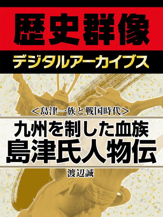 <島津一族と戦国時代>九州を制した血族 島津氏人物伝拡大写真